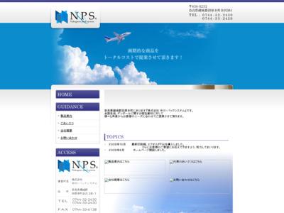 株式会社 中川・パックシステム