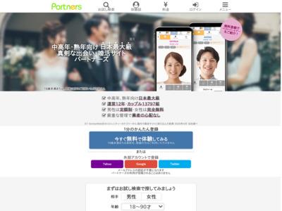 まじめな出会いは恋活・婚活サイト「パートナーズ」