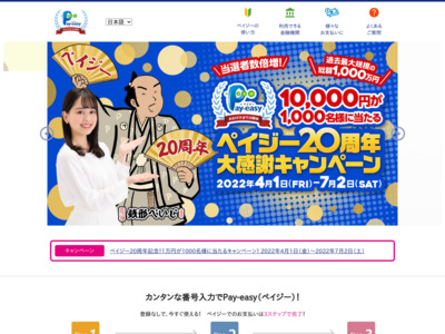 http://capture.heartrails.com/400x300?http://www.pay-easy.jp/index.html