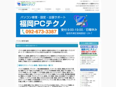 福岡のパソコン修理・出張サポートなら福岡PCテクノ