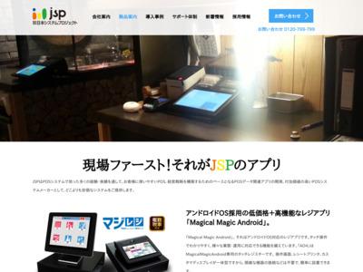 株式会社日本システムプロジェクト