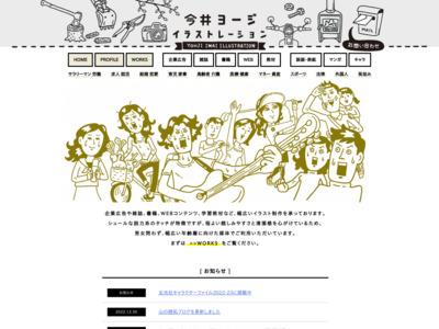 イラストレーター 今井ヨージ