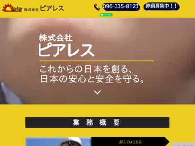 株式会社ピアレス│熊本県で警備人材大募集