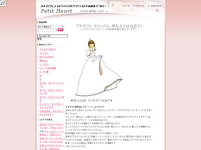 プチギフト専門店 PETIT HEART/結婚準備応援サイト
