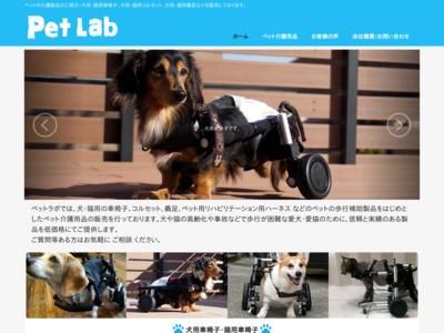 ペット介護製品のご紹介:犬用車椅子、犬用コルセット、犬用義足などを販売