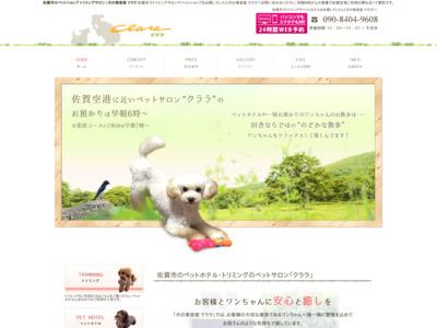 佐賀市のペットホテル トリミングサロン | 犬の美容室 クララ