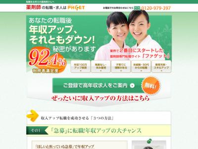 PHGET(ファゲット)が「転職ボーナス最大20万円プレゼントキャンペーン」を実施中