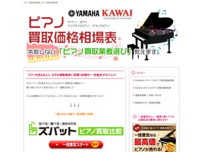 ピアノ買取価格相場