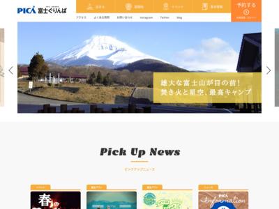 http://www.pica-resort.jp/campica-fuji/
