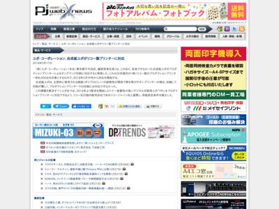 ユポ・コーポレーション、合成紙ユポがリコー製プリンターに対応 – 印刷ジャーナル