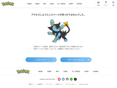 http://www.pokemon.co.jp/ex/voltolos_tornelos/?a001=per_cam