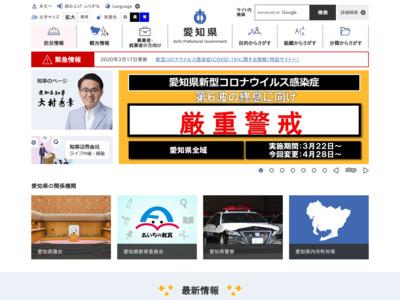 http://www.pref.aichi.jp/