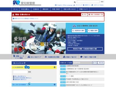 http://www.pref.aichi.jp/police/