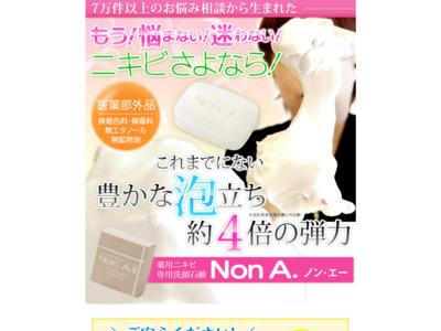 薬用ニキビ専用洗顔石けんNonA - 無添加自然化粧品【プライマリー】