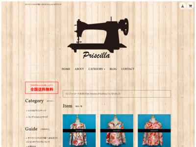 ハンドメイド服一点ものファッション【プリシラ】