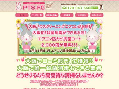 大阪でエアコンクリーニング・お掃除業者ならPTS