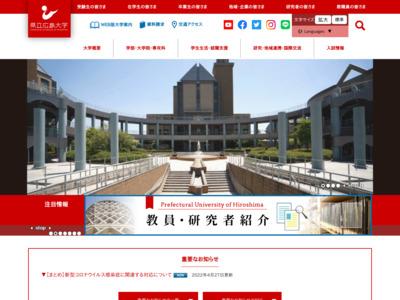 県立広島大学 庄原キャンパス