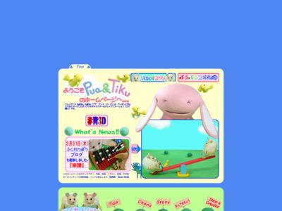 クレイアニメ Pua&Tiku