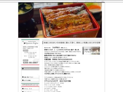 味の店 花菱/クアトロフォリオ