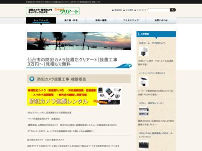 仙台の防犯カメラ専門店
