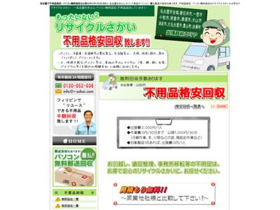不用品回収・パソコン無料回収の依頼は名古屋リサイクルさかい