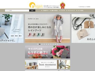【楽天市場】アンジェ web shop | angers (インテリア雑貨 セレクトショップ)
