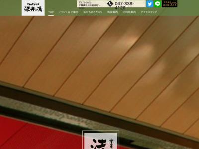 楽天地天然温泉 法典の湯|東京楽天地