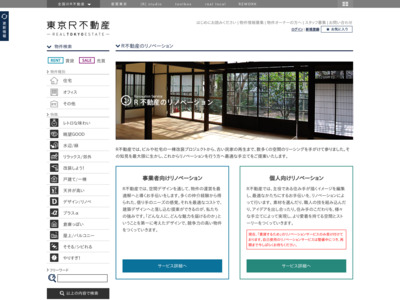 http://www.realtokyoestate.co.jp/renovation/