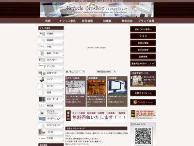 オフィス家具買取【東京|リサイクルプロショップ】