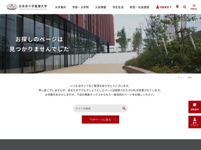 日本赤十字看護大学/クロア・ルージュ祭2016