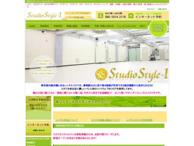 東京、ダンス用のレンタルスタジオ | スタジオスタイルワン