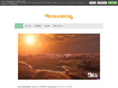 東京の3Dグラフィック制作会社 株式会社ReplyData