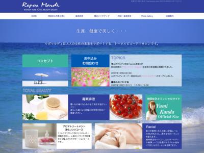Beauty Therapy REPOS MARDI 【ルポ・マルディ】