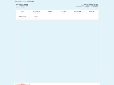 立教大学 新座キャンパス/IVY Festa