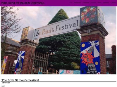 立教大学 池袋キャンパス/The 32nd St.Paul's Festival
