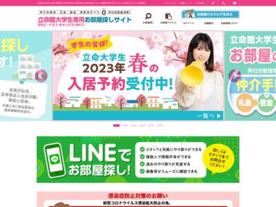 立命館大学びわこ・くさつ キャンパス(BKC)生専用お部屋探しサイト