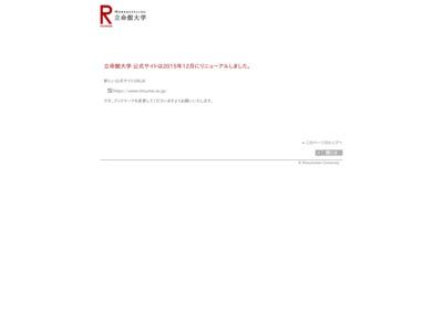 立命館大学 大阪いばらきキャンパス
