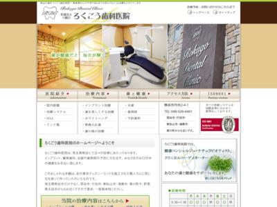 熊谷市歯科|ろくごう歯科医院