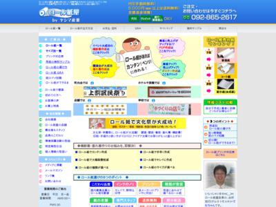 ヤシマ産業株式会社 ( ロール紙屋 )