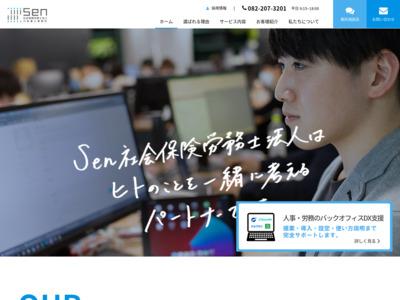 広島県広島市の社会保険労務士事務所石山社労士事務所
