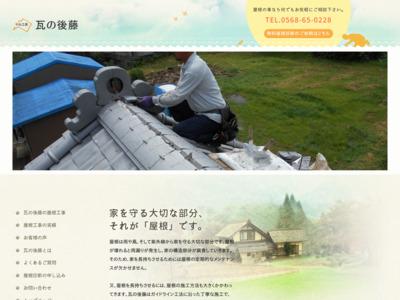 愛知と岐阜の雨漏り修理や屋根工事は瓦の後藤
