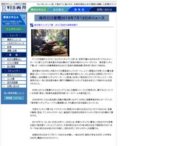 両丹日日新聞2018年7月13日のニュース – 両丹日日新聞