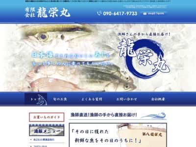 今晩の食卓に日本海の鮮魚を!通販なら龍栄丸にお任せください