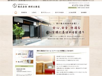 松原市・堺市のリフォームは西村工務店