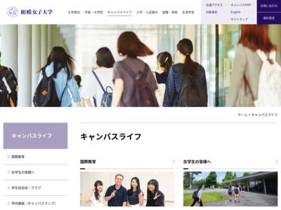 相模女子大学/相生祭