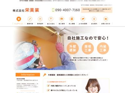 坂戸市、川越市で外壁塗装をお考えなら『株式会社栄美装』