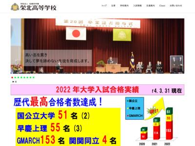 栄北高等学校