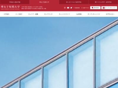 堺女子短期大学