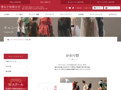 堺女子短期大学/かおり祭