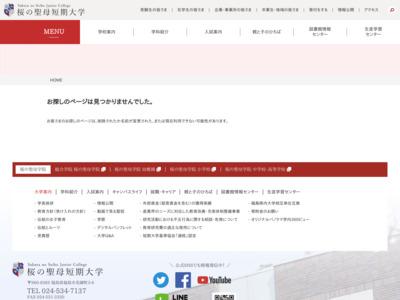 桜の聖母短期大学/あかしや祭